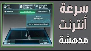 الطريقة الصحيحة للحصول على انترنت عالية وقوية/2016rdp