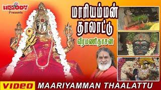Maariamman Thalattu | Tamil Devotional | Amman Songs | Veeramanidaasan |