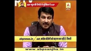 Manoj Tiwari quotes ABP News report and says. AAP is trying to divide nation