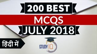 200 Best current affairs JULY 2018 in Hindi Set 2  - IBPS PO/SSC CGL/UPSC/KVS/IAS/RBI Grade B 2018