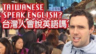 ?????????| Can Taiwanese Speak ENGLISH?