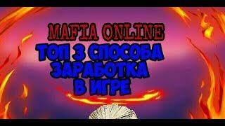 MAFIA ONLINE [#16] ТОП 3 СПОСОБА ЗАРАБОТКА В ИГРЕ