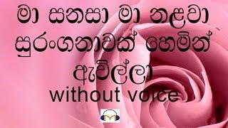 Ma Sanasa Ma Nalawa Karaoke (without voice) මා සනසා මා නළවා