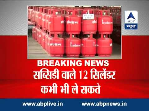 Now avail 12 subsidised LPG cylinders of quota any time
