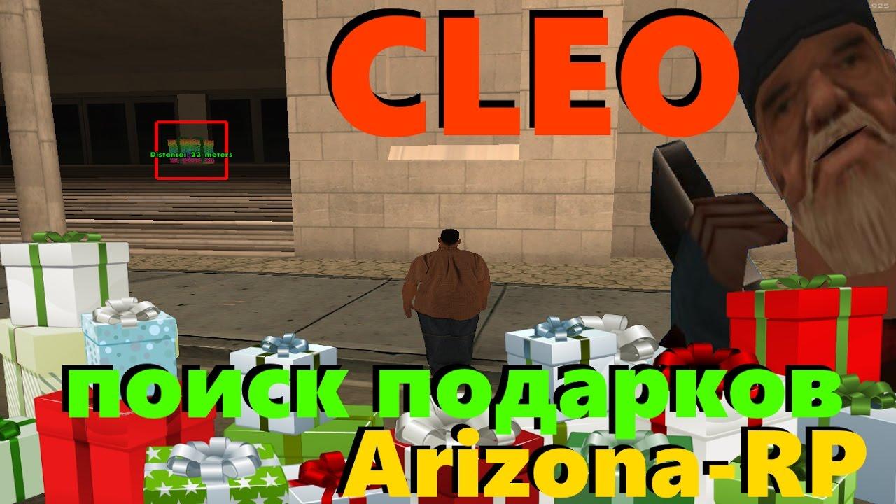Аризона рп чит на подарки