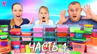 СМЕШАЛА c ПАПОЙ ВСЕ СЛАЙМЫ 😱ГИГАНТСКИЙ ЛИЗУН ЧЕЛЛЕНДЖ коллекция 70 СЛАЙМОВ / Part 1/ Ciao Yuliia 👀
