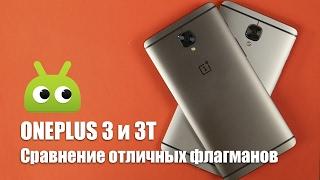 Сравнение OnePlus 3 и OnePlus 3T