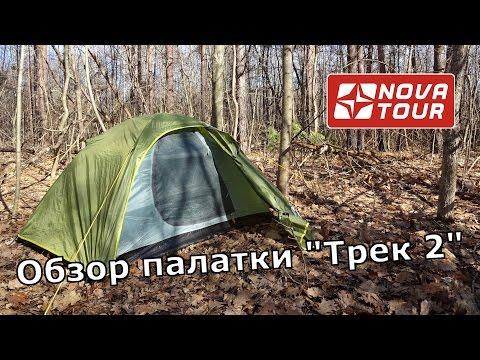 НЕДОРОГАЯ двухслойная палатка Alaska Трек 2 (Нова Тур). Обзор и установка палатки
