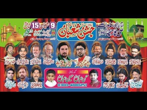 9 Shahban 2019 Live Jashin e Shaban Ali Pur Chatha Gujranwala (NaqiNetwork Live.)