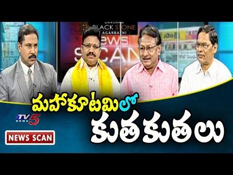 ఆ గట్టున ఏముంది..ఈ గట్టున ఏముంది? | News Scan With Vijay | Telangana Politics | TV5News