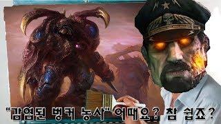 """공격과 방어가 되는 """"감염된 벙커 농사"""" (사령관 스투코프) [Starcraft II : Co-op]"""