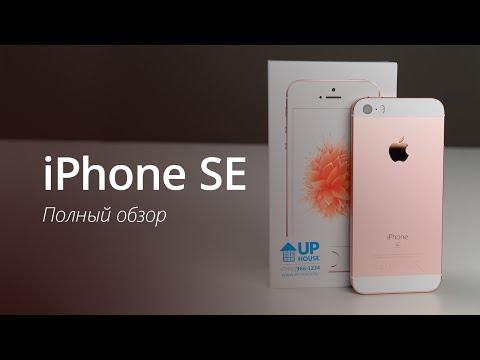 iPhone SE. Полный обзор