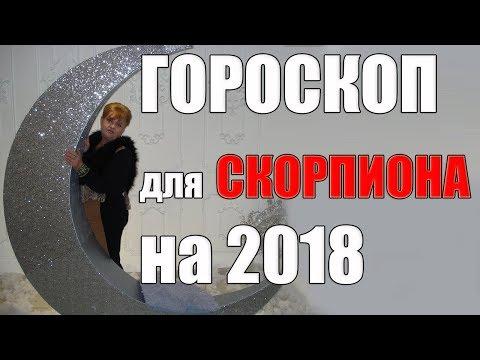 Видео гороскоп   2018 год скорпион женщи