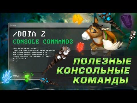 Dota 2 Scripts: Useful console commands / Полезные консольные команды