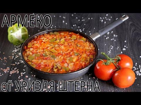 Армеко – жаркое из лука