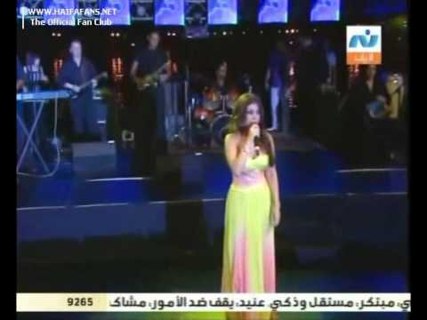 Haifa Wehbe Bahwak Ana Port Ghaleb Concert 2009