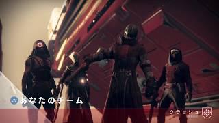 Destiny2 初めてのクラッシュ(CLASH) 26kill 0death 記念にUP