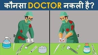 Paheliyan to Test Your Logic | Hindi Paheliyan | Logical Baniya