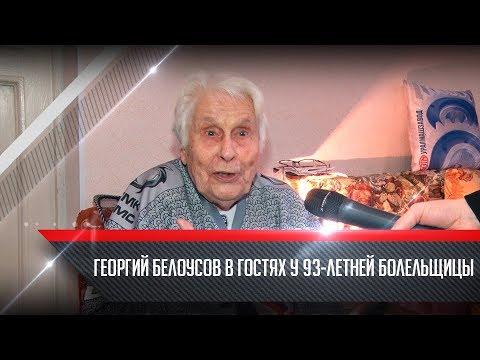 Георгий Белоусов в гостях у 93-летней болельщицы
