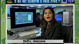 Viral Video: 5 के नोट से 5 लाख रुपये मिल सकते हैं?