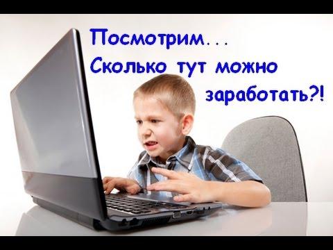 Заработать ч интернете