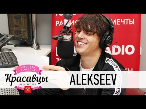 ALEKSEEV в гостях у Красавцев Love Radio 10.11.2017