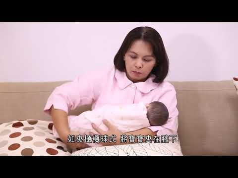 新住民生育保健多語衛教宣導-哺餵母乳的姿勢及技巧(印尼語、越南語)