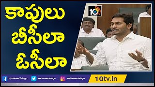 కాపులు బీసీలా ఓసీలా | Fight Between YSRCP and TDP in AP Assembly over Kapu Reservation  News