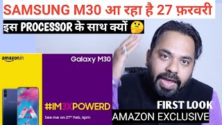 SAMSUNG GALAXY M30 Confirmed Official Launch date India |First Look, Processor, Launch on 27 Feb