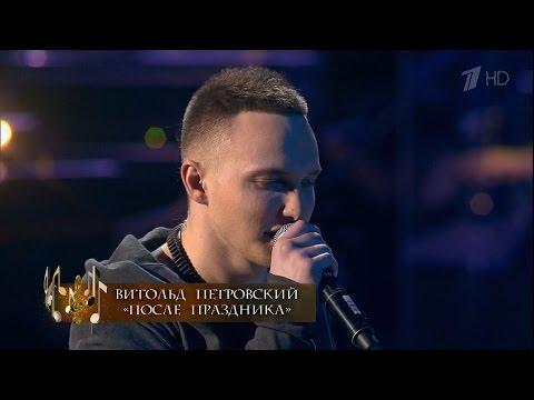 Витольд Петровский - После праздника - Юбилейный вечер Раймонда Паулса 2016