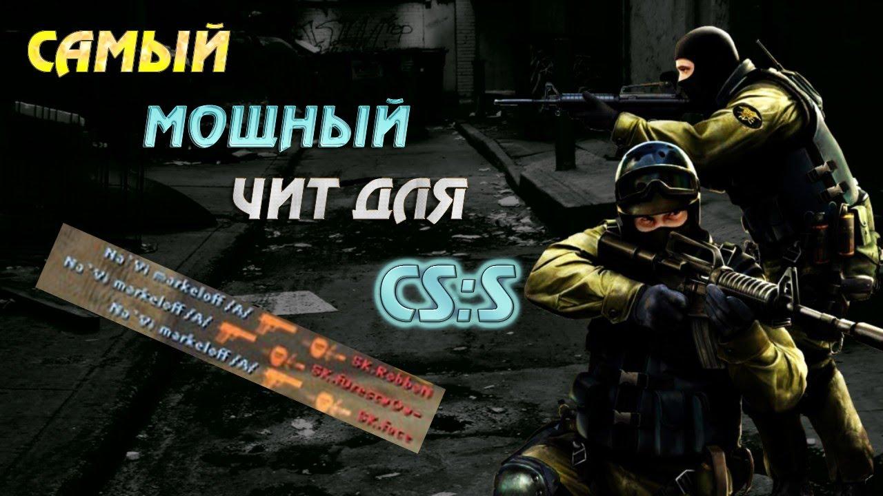 Автоаим для css v34
