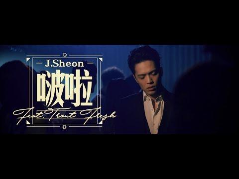 Download  J.Sheon - 啵啦 _Kiss It Ft. 呂士軒    Gratis, download lagu terbaru