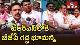 BJP Gadde Bhumanna Joined in TRS in the Presence of Bajireddy Govardhan Reddy | hmtv