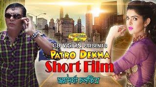পাত্র দেখা | Julfikar, Sifat Suraiya Jessica | Bangla Shortfilm | CD Vision | 2017