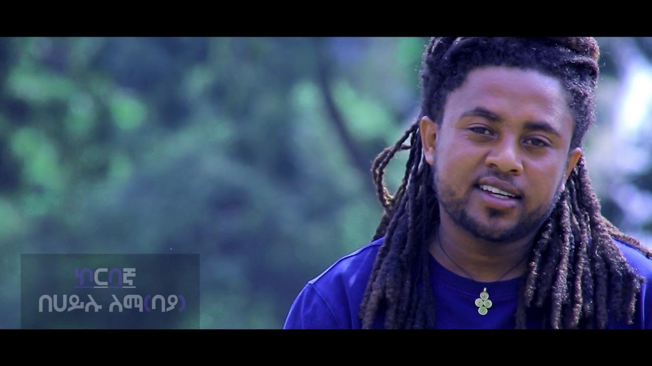 Behailu Lema(Baya) - Corbagna ኮርባኛ (Amharic)