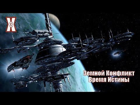 Как сделать флот из 5 кораблей galactic civilizations