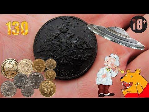 Коп монет 2018 видео новое за май