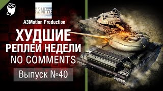 Худшие Реплеи Недели - No Comments №40 - от A3Motion [World of Tanks]
