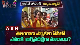 AP TDP MLAs Tension over Telangana Election Results | inside