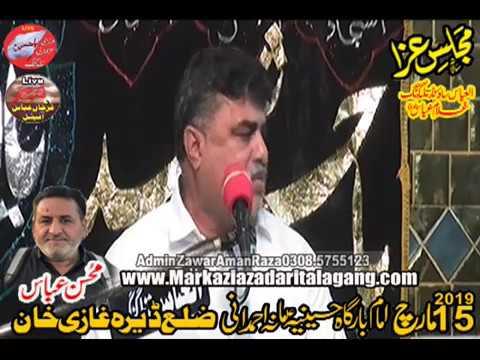 Zakir Nasir Abbas Notak  15 March 2019 D.G.Khan