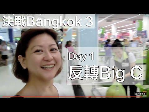 決戰Bangkok 3 – Day 1 玩轉Big C