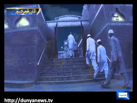 Dunya News-ronaq-e-ramadan-azan-e-fajr In Lahore video