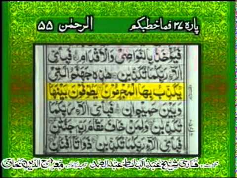 Surah Rehman With Urdu Translation Full Hd video