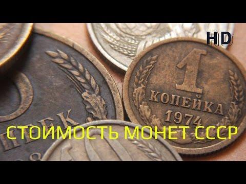 Стоимость редких монет. Как распознать дорогие монеты СССР достоинством 5р. 2р. 1р. 50коп 30коп...