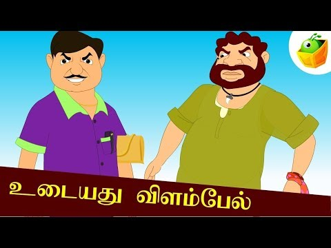 Udaiyadhu Velambel - Animated Cartoon Story
