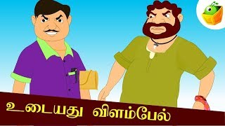 Udaiyadhu Velambel - Avvaiyar Aathichchudi Kathaigal - Animated / Cartoon Stories For Kids