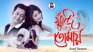 Khuji Tomai | Azad Suman | Bangla new song 2017 | Official video HD