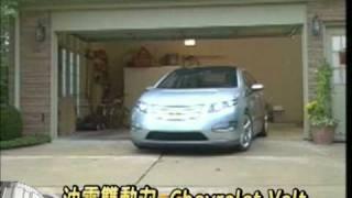 Chevrolet Volt油電混合車