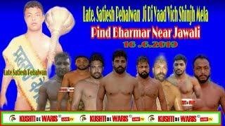 Live [ 16.6.2019 ] Late Satiesh Pehalwal JI DI Yaad Vich Shinjh Mela Pind Bharmar Near Jawali HP