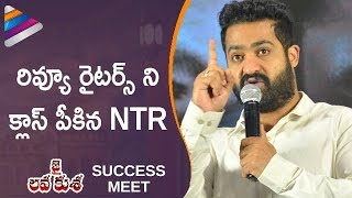 Jr NTR Fires on Review Writers | Jai Lava Kusa Success Meet | Raashi Khanna | Nivetha Thomas | DSP